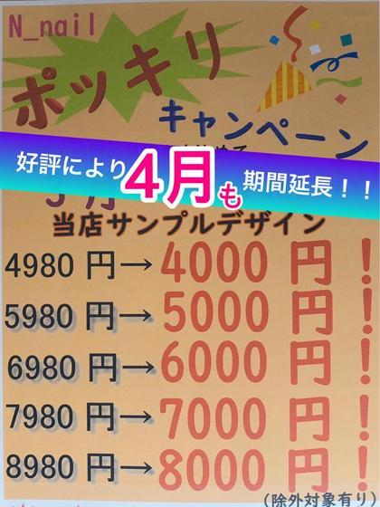 🙌期間限定🙌ポッキリキャンペーンコース💅(税込4000円、5000円、6000円、7000円…10000円まで)
