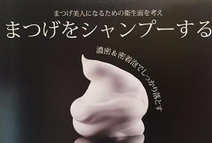 👁ミニモ限定アイシャンプー¥1080→¥540