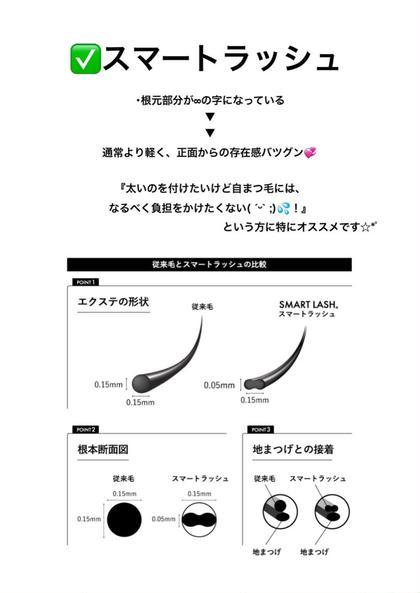M's base eyelash所属のM's base eyelashのマツエクデザイン