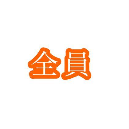 ✨minimo期間限定✨【FORTEグループご来店経験がある方へ】🌈1メニュー4320円🌈