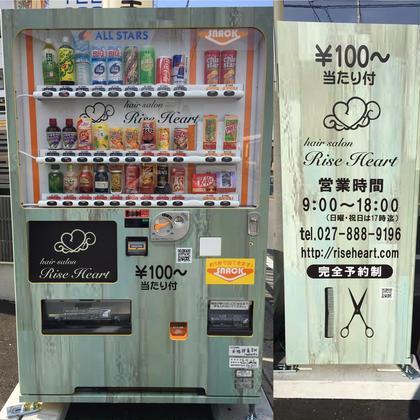 オリジナル自販機が目印です。 Rise Heart所属・エステティシャン中村 さおりのフォト