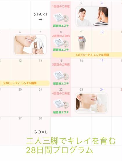 【人気no.2】28日間のスキンケア付モニタートータルケアコース