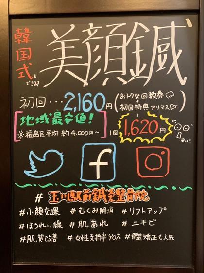 玉川駅前鍼灸整骨院所属・HirayamaYujiのフォト