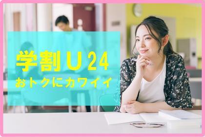 学割★U24新規🌈人気パーツ脱毛(両うで全部・両足全部・ワキ)2980円