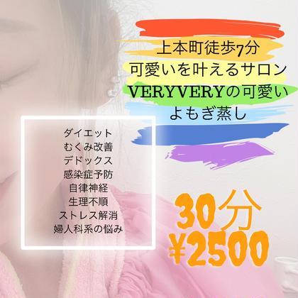 可愛いよもぎ蒸しずっと2500円定額です…よもぎ蒸しのみでも、フェイシャルエステと組み合わせもボディとの組み合わせもOK