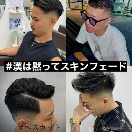 今月限定メンズカットミニモ限定+眉カット付き⭐️男は黙ってスキンフェード⭐️メンズ指名NO1のハイクオリティー提供!!