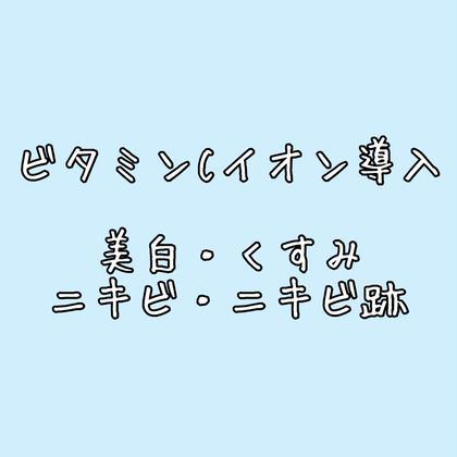 トーンアップ効果抜群♡ビタミンC導入☆翌日のお肌がモッチモチ+美白☆