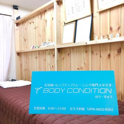 BODY CONDITION所属・河西哲也のスタイル