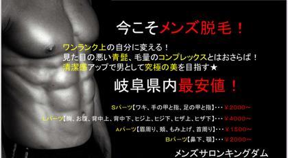 Men'sBeautySalonKingdom所属の三嶋章稔
