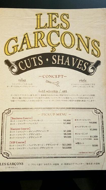 LES GARCONS 与野本町店所属の石田哲朗