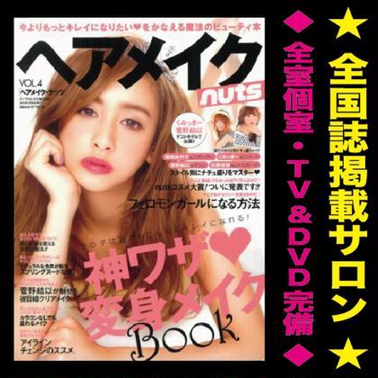 total beauty salon KARAT所属の★AKIRA ★