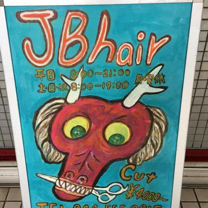 JB HAIR所属の馬場 貴善