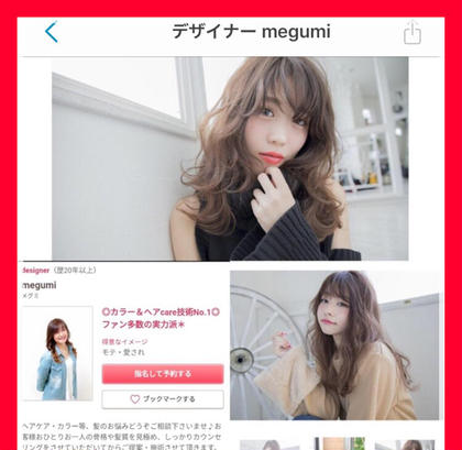 uta*天王寺駅前店所属のutaデザイナーmegumi