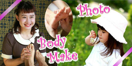 Photo&BodymakeRIBBON所属のPhoto&BodymakeRibbon