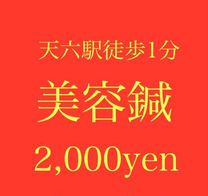 IKEZAKI鍼灸院所属の池嵜雅弥