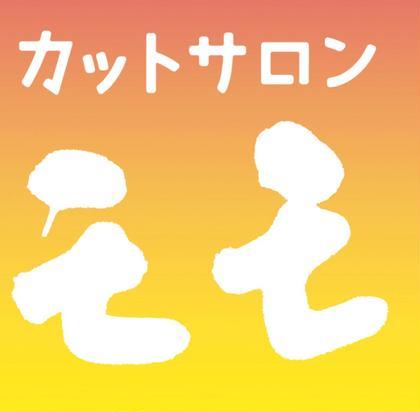 ヘアーカットMOMO所属の渡辺孝雄