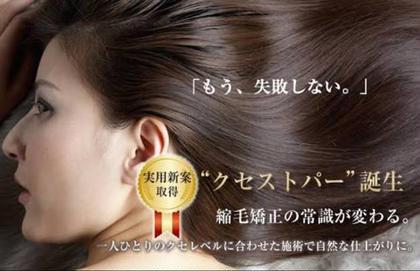 joint club所属のjoint Club⭐️縮毛矯正専門店
