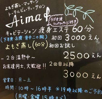 aimaf所属の梛木あつみ