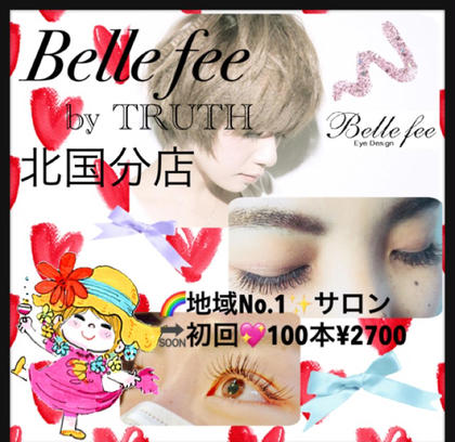 BellFeeby TRUTH北国分店所属のマルヤマミナキ