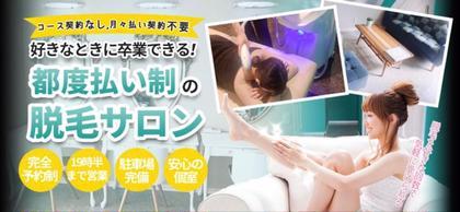 FUWARI〜ふわり〜所属のFUWARI〜ふわり〜別府店