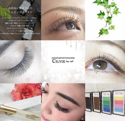 eyelash/privatesalon Cilvie所属のeyelash.Cilvie