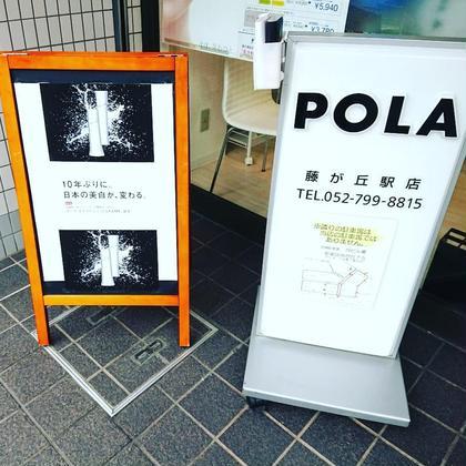 POLA 藤が丘駅店所属の水野裕子