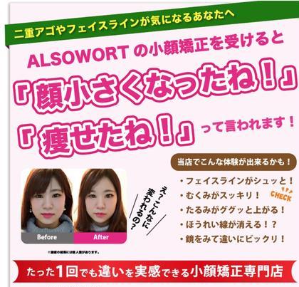 【小顔専門】浜松整体ALSOWORT所属の浜松整体ALSOWORT