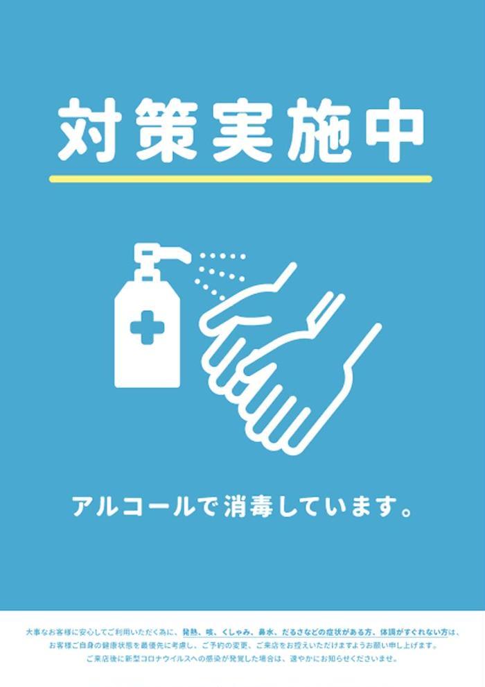 その他 店内はもちろん、定期的に換気をし、アルコール消毒、手洗い、マスクの着用を従業員一度徹底しております。安心してご来店くださいませ♪