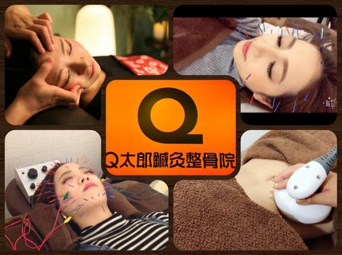 Q太郎鍼灸院所属・Kiku Qの掲載