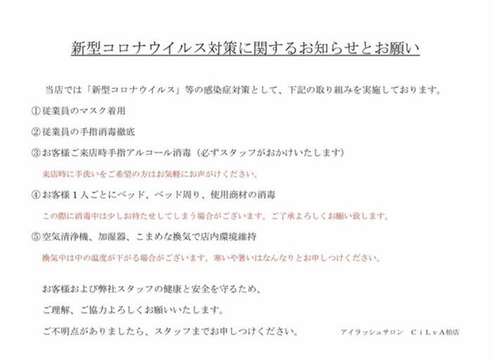 EYELASHSALONCiLvA【シルヴァ】柏店所属・後藤 ちづるの掲載