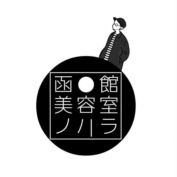 美容 室 函館
