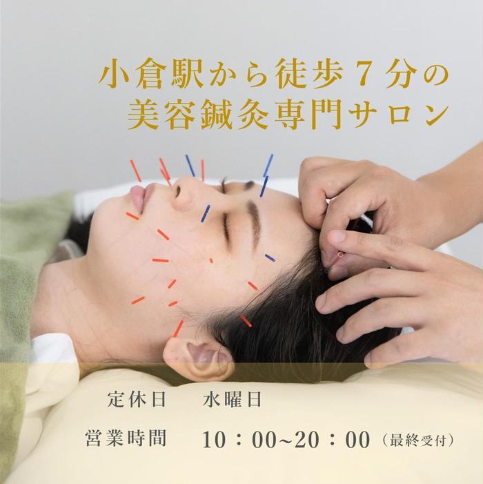 鍼灸サロンflat所属・美容鍼灸専門 鍼灸サロンflatの掲載