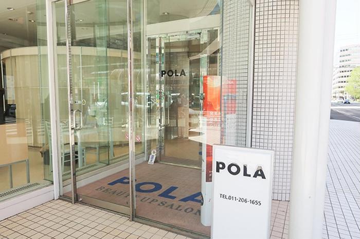 POLA南一条店所属・Aretha ショップの掲載