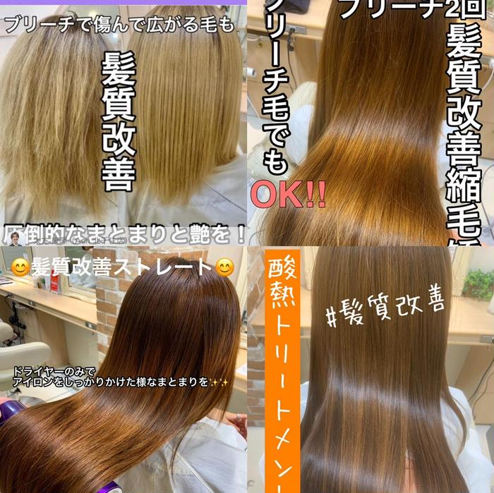 Ash  北千住店所属・縮毛矯正 店長 大方康暉の掲載