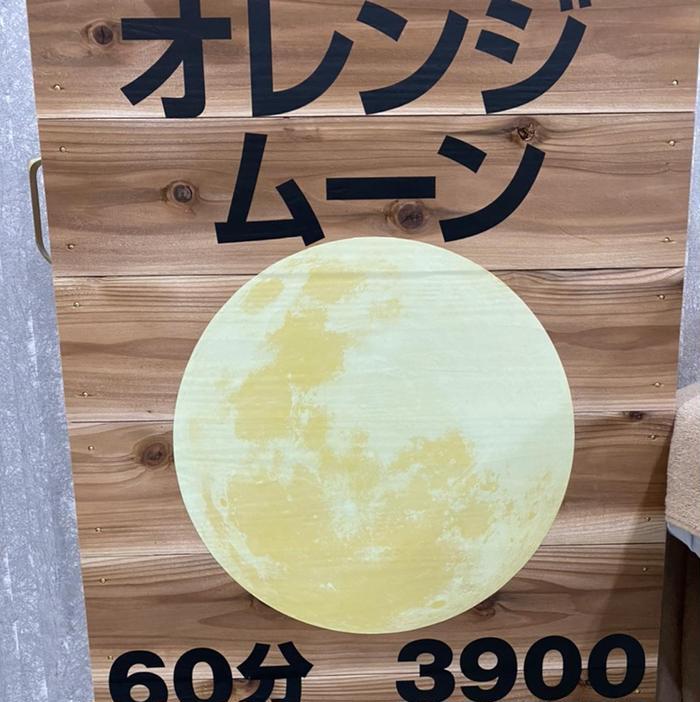 オレンジムーン所属・アロマセラピー オレンジムーンの掲載