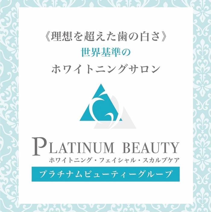 PLATINUM   Beauty名古屋栄店所属・プラチナムビューティ 名古屋栄店の掲載