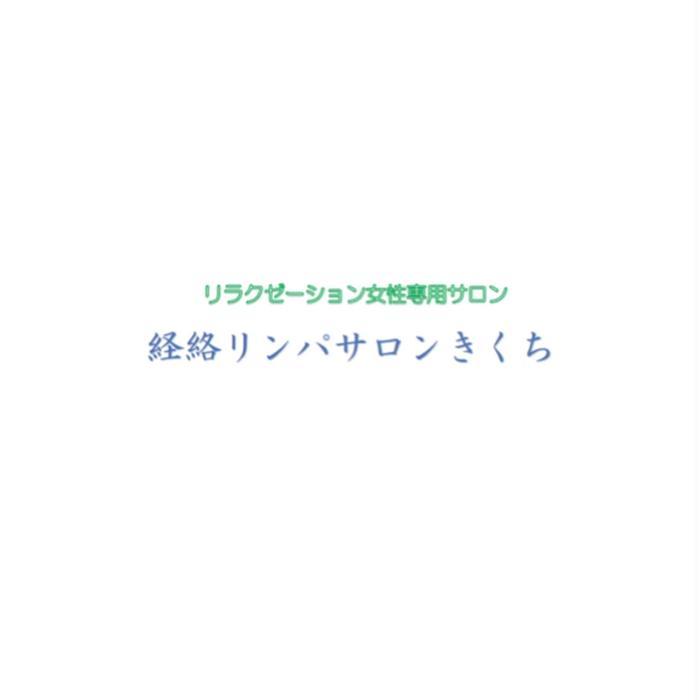 経絡リンパサロンきくち所属・経絡リンパサロン きくちの掲載