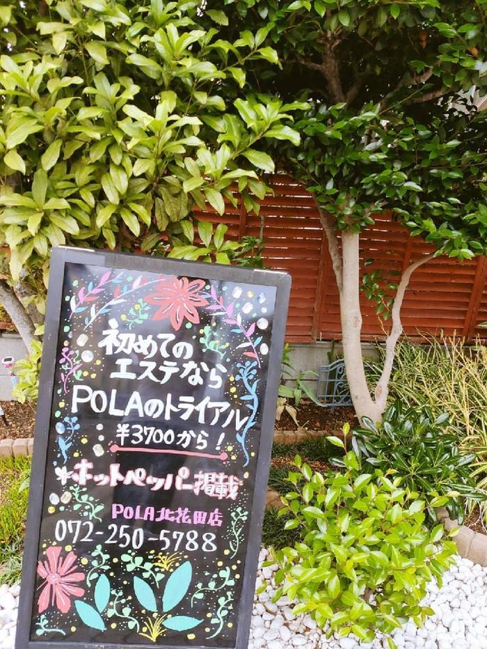 POLA北花田店所属・POLA北花田店 竹内の掲載