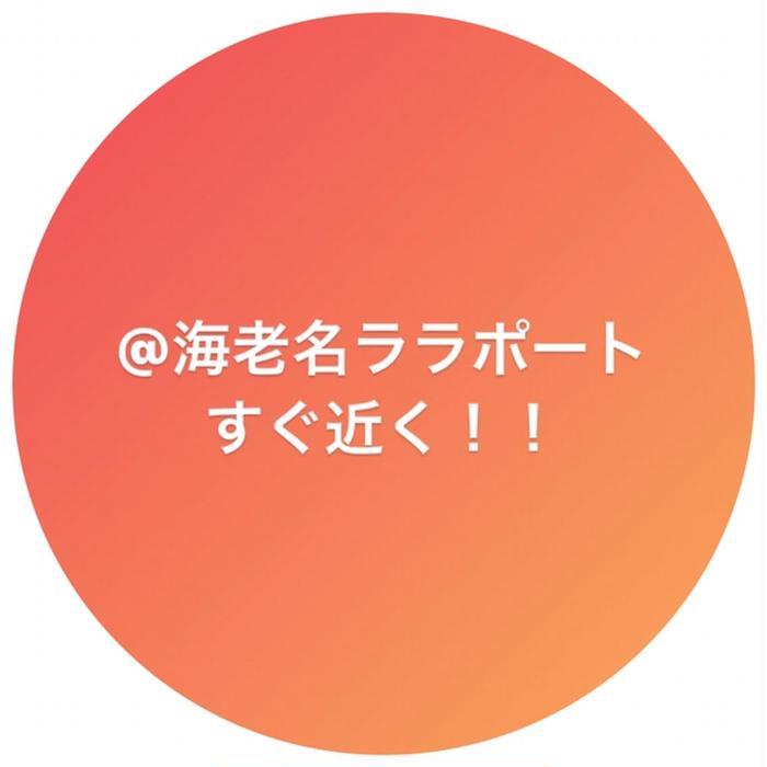 Sugar海老名店所属・小林 円香の掲載