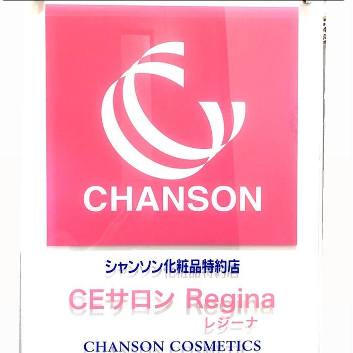 CEサロンRegina所属・シャンソン化粧品 Reginaの掲載