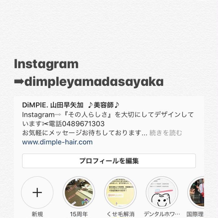 DiMPlE所属・👑山田 早矢加👑の掲載