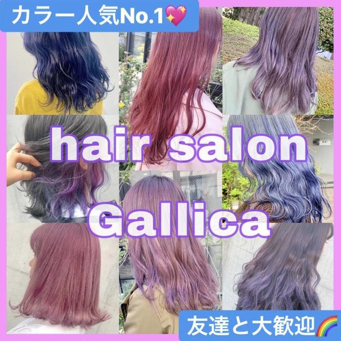 hairsalonGallicaharajuku所属・【店長】川辺 晴加 💖カラー大人気💖の掲載
