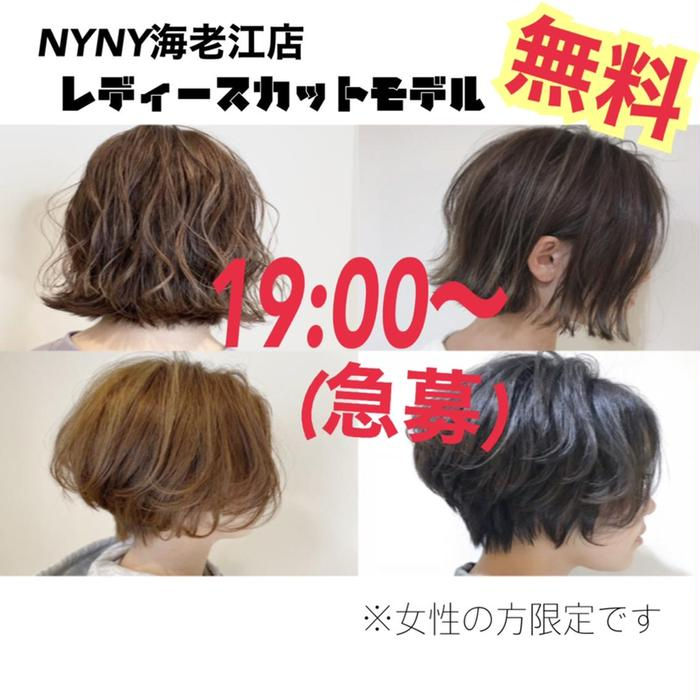 NYNYイオンスタイル海老江店所属・伊藤 菜々子の掲載