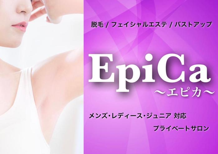 EpiCa所属・EpiCa 【脱毛サロン】の掲載