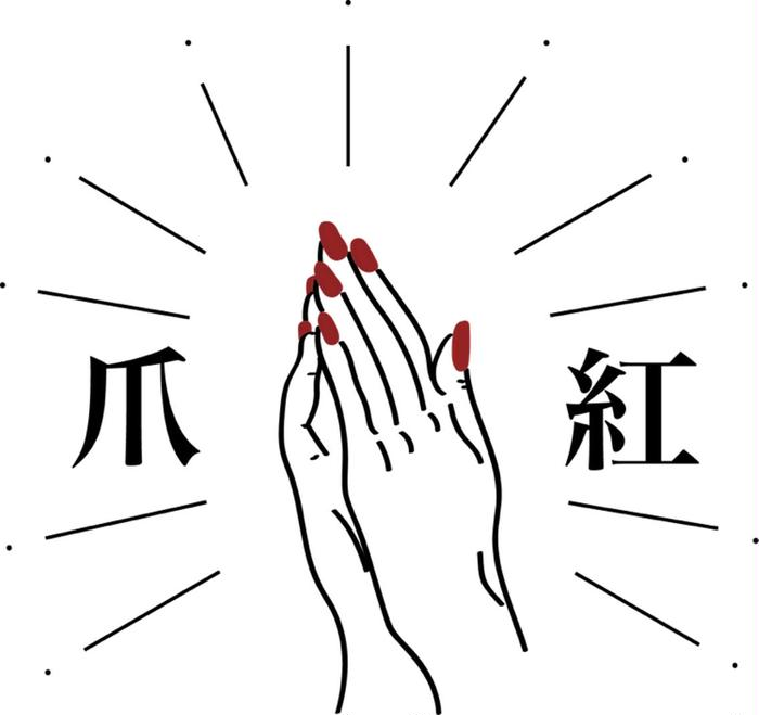 爪紅tsumabeni所属・爪紅 tsumabeniの掲載