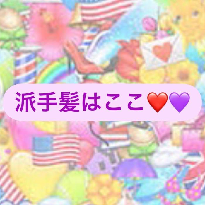 euphoria(ユーフォリア)HARAJUKU所属・💕大人気カラー🌈 関口三都季❤️の掲載