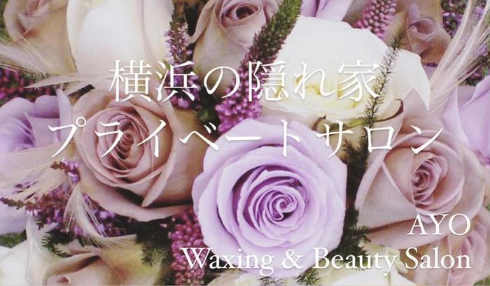 𝑨𝒀𝑶 -𝑾𝒂𝒙𝒊𝒏𝒈 & 𝑩𝒆𝒂𝒖𝒕𝒚 𝒔𝒂𝒍𝒐𝒏-所属・横浜の隠れ家 プライベートサロンの掲載