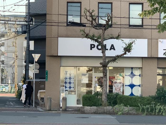POLA THE BEAUTY堺東店所属・POLA 堺東店 あずまの掲載