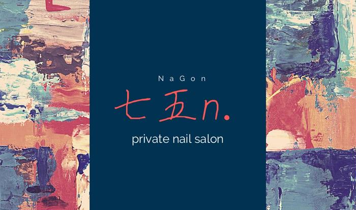 private nail salon  七五n.〈NaGon〉-ナゴン-所属・七五n. 〈NaGon〉の掲載