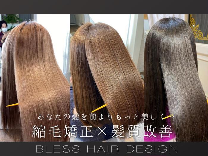 BLESS HAIR DESIGN所属・BLESS HAIRDESIGNの掲載
